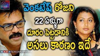OMG! Shocking Reason Behind Venkatesh And Roja War || Latest Cinema News