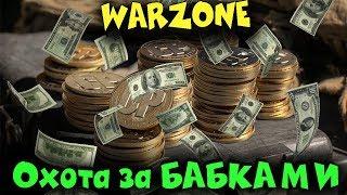 Собираем деньги - Warzone - Собрал 1 миллион долларов