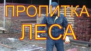 видео Огнезащита деревянных конструкций, стропил, потолков, перекрытий домов и срубов