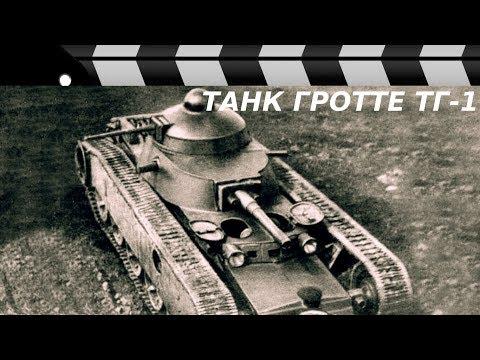ОПЕРЕДИВШИЙ СВОЕ ВРЕМЯ ТАНК ГРОТТЕ ТГ-1.