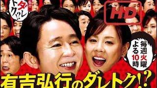 有吉弘行のダレトク | 【放送事故】 AKB48 大島優子 「おちんちん大きい...