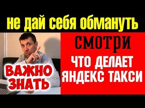 Вот так Яндекс такси теперь тебя обманывает. Ты должен это видеть!