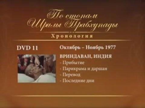 По стопам Шрилы Прабхупады. 11 серия.