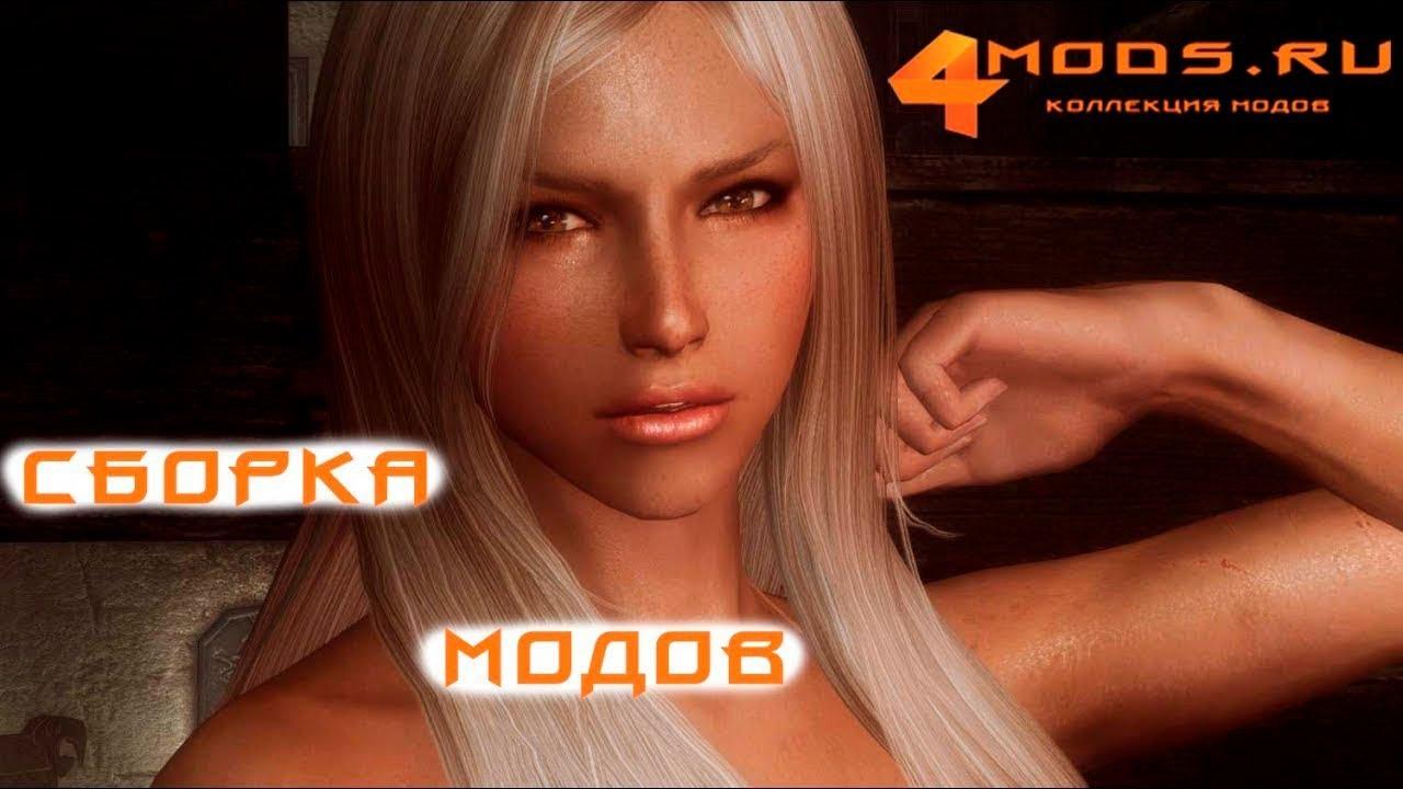 Мини Геймплей Skyrim Секс Сборка (Сборка 18+)   Девушки Мод Скайрим