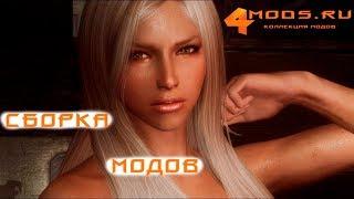 Мини геймплей Skyrim секс сборка (сборка 18+ модов и не только)