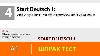 Start Deutsch 1 (Старт Дойч 1): как справиться со страхом на экзамене