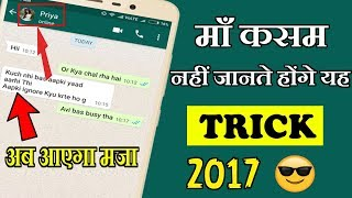Whatsapp की सबसे बढ़िया trick    TOP 1 New WHATSAPP Tricks 2017 You Should Try 😍