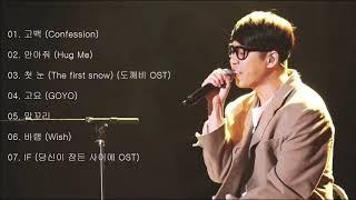 정준일 (Jung Joonil) BEST 7곡 좋은 노래모음 [연속재생]