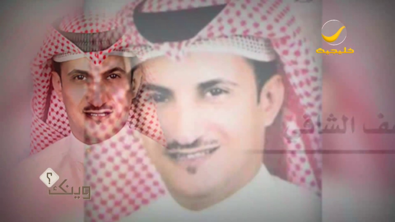 الفنان الكويتي المعتزل يوسف شافي ضيف برنامج وينك؟ مع محمد الخميسي
