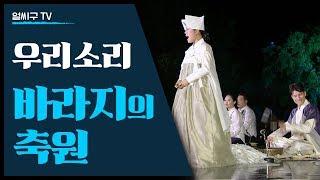 송가인(조은심)의 친오빠 조성재가 소속된 '우리소리 바라지'의 '바라지 축원'