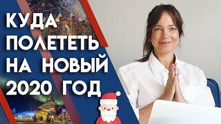 видео как провести Новый год