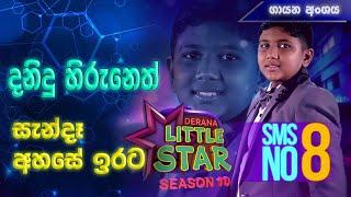 දනිදු හිරුනෙත් |  සැන්දෑ අහසේ  | Derana Little Star ( Season 10 ) Thumbnail