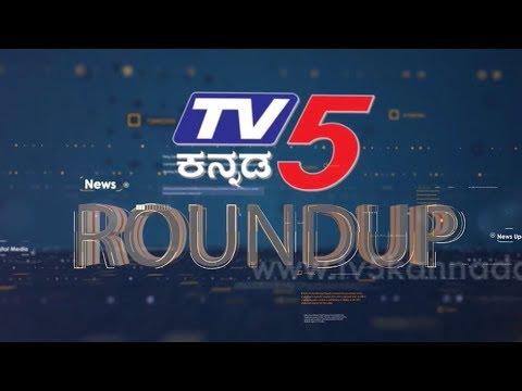 Tv5 Kannada News Roundup   Top News   01-10-2018   TV5 Kannada