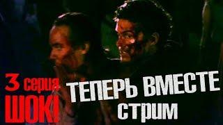 3 серия Бойтесь ходячих мертвецов - ШОК! / Zhuravkoff Online