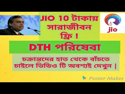 Free JIO DTH Service for whole life at 10 Rupes | False news | Read more in Bengali.