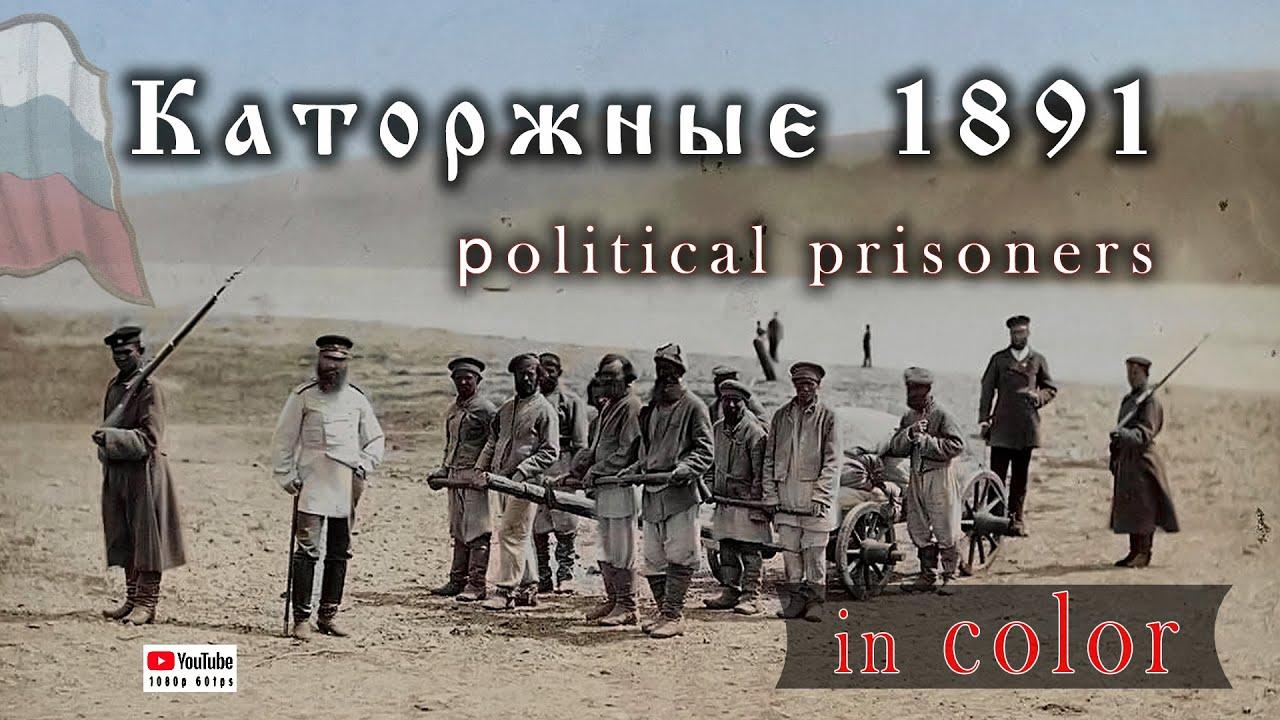 1891 Каторжные в России. Russian convicts. 19th century