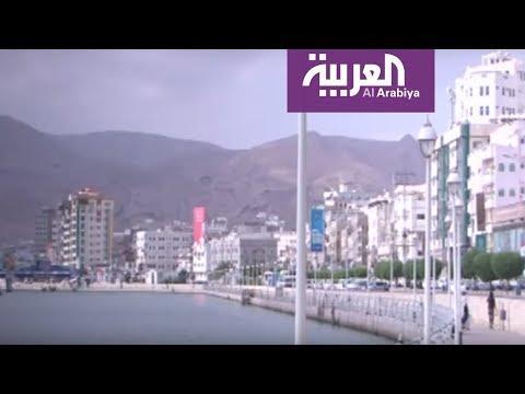 تكرار سيناريو عدن يقلق أهالي جنوب وشرق اليمن  - نشر قبل 7 ساعة