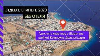 ОТДЫХ В ЕГИПТЕ 2020 БЕЗ ОТЕЛЯ Где снять квартиру в Шарм эль шейхе КОМПАУНД ДЕЛЬТА ШАРМ