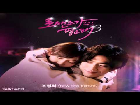 Jo Jung Hee (조정희) -  Now And Forever (I Need Romance 3 OST Part.5)