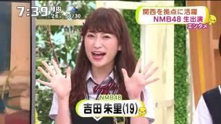 NMB48吉田 須藤 加藤 堀 北海道ローカル160808