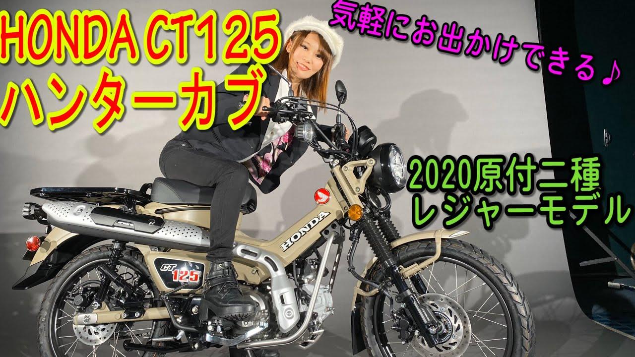 カブ ct125 ハンター ホンダ