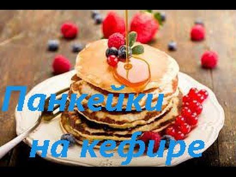 Панкейки на кефире рецепт с фото пошагово Как