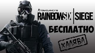 🎮 ИГРЫ НА ХАЛЯВУ 🎮 Rainbow Six Siege