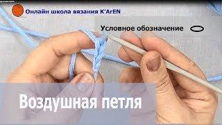 Онлайн школа вязания. Урок 3. Воздушная петля