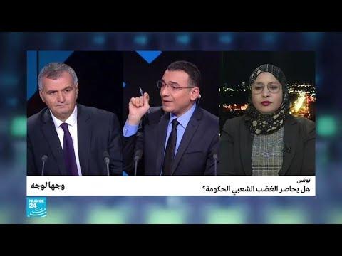 تونس: هل يحاصر الغضب الشعبي الحكومة؟  - نشر قبل 11 ساعة