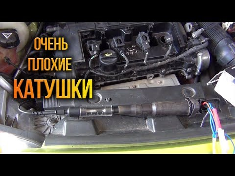 Проверяем катушки Peugeot Citroen BMW