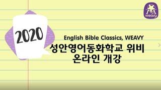 2020, 위비 영어성경 동화학교