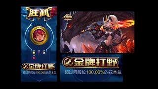 【金牌解说】战队赛打出超越《100%》玩家的国服木兰,细节操作尽在这里!
