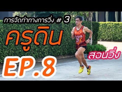 ครูดินสอนวิ่ง EP.8 การจัดท่าทางการวิ่ง 3 // Sathavorn Channel // ก้าวครูดิน