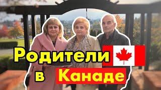 ИММИГРАЦИЯ И СПОНСОРСТВО РОДИТЕЛЕЙ В КАНАДУ - ОБУЗА ИЛИ РАДОСТЬ? Жизнь в Канаде 2020