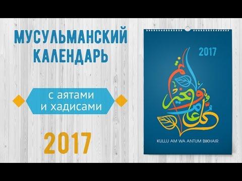 Мусульманский Календарь 2017 | Календарь по-Хиджре 1438