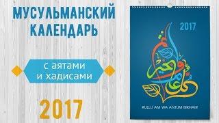 видео Новый год по мусульманскому календарю Хиджра