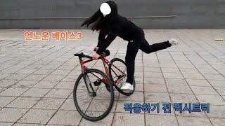 2021 첫 픽시트릭 (2호차 적응되기전) / 1월 3…