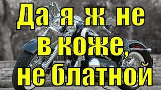 Скачать Песня Ты о плохом не думай Алексей Никитин 9 район группа песни