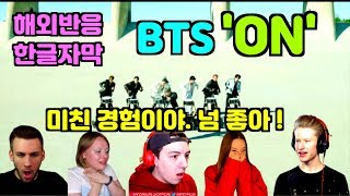 BTS 'ON' 해외반응 /Kinetic Manifesto Film : Come Prima ( REACTION Mashup )