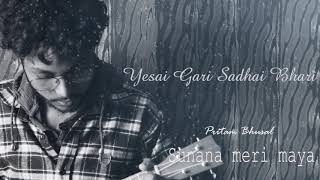 Sunana Meri Maya/ Pritam Bhusal(Official Lyrical Video)