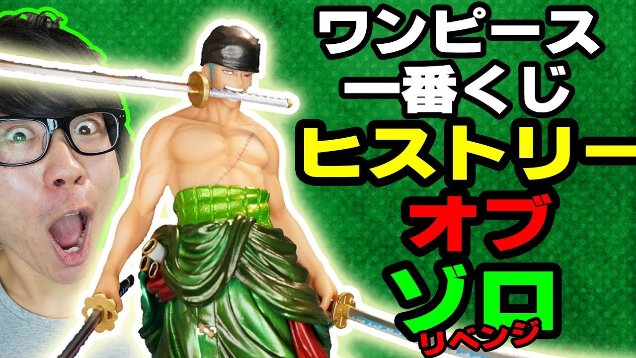 One Piece ラストワン賞 ワンピース一番くじ ヒストリーオブゾロ引い