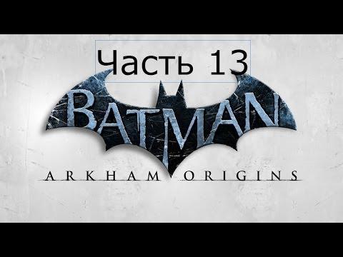 Batman Arkham Origins Прохождение на русском Часть 13 Gotham Royal Hotel И СБОРИЩЕ ФРИКОВ