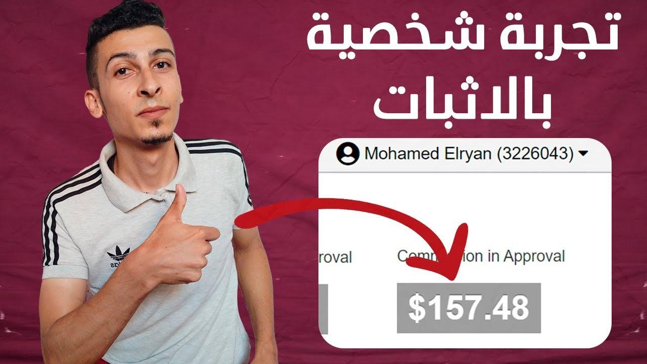 الربح من الانترنت مجانا (2550 جنيه) 157$ شهرياً من الافلييت بالاثبات