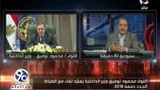90 دقيقة | اللواء/ محمود توفيق