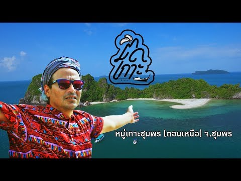 EP. 15 หมู่เกาะชุมพร (ตอนเหนือ) , Tid Koh (Chumporn)