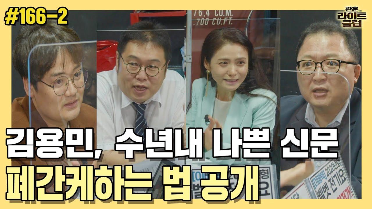 [관훈라이트] #166-2 김용민, 수년내 나쁜 신문 폐간케하는 법 공개