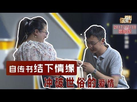 重庆卫视《谢谢你来了》20170710:先天不足的女孩插上隐形的翅膀,冲破世俗的爱情