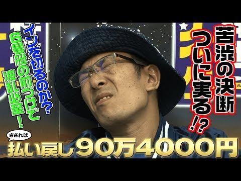 【ボートレース大村×ういち】ういちが大村の舟券800万円分買うってよ。第3戦