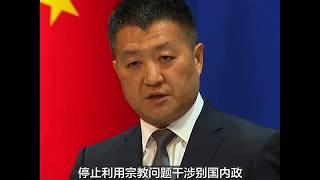 中国外交部回应特朗普会见中国宗教迫害幸存者