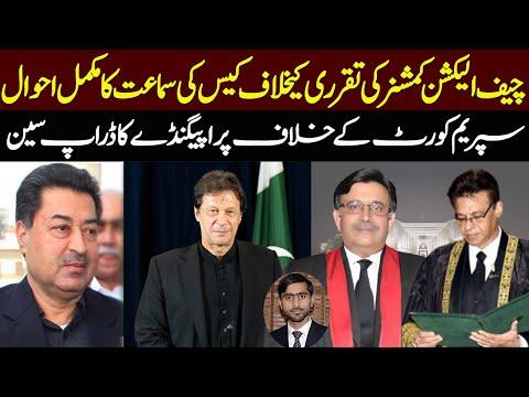 Siddique Jan: Fake propaganda exposed against Supreme Court regarding CEC Skindar Sultan Raja appointment